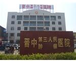 晋中市第三人民医院