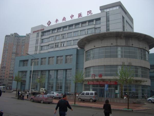 唐山丰南中医院