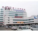 天津254医院